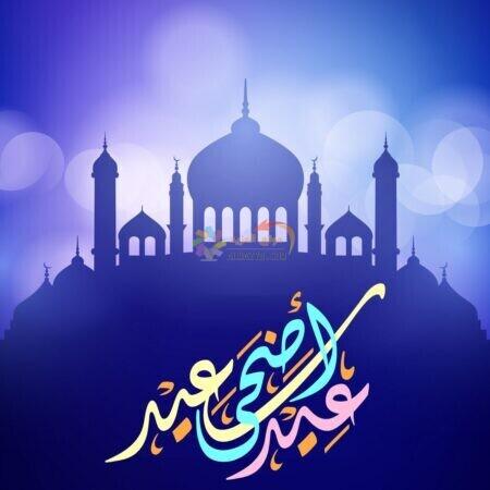 عيد أضحى مبارك مكتوبة بمجموعة ألوان جميلة في صورة مع مسجد - جميلة للمعايدة