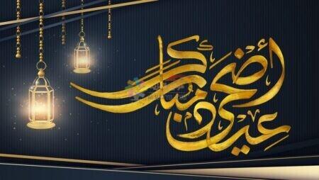 بخط كبير .. عيد أضحى مُبارك مع معاليق الزينة