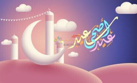 هلال أبيض كبير بجانبه جملة عيد أضحى مبارك