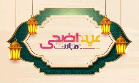 عيد أضحى مبارك ملوّنة وبخط كبير مناسبة للسوشيال ميديا