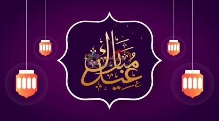 عبارة عيد مبارك وسط برواز جميل