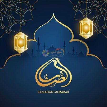 صور رمضانية خلفيات رمضان كريم