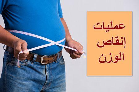 عمليات إنقاص الوزن