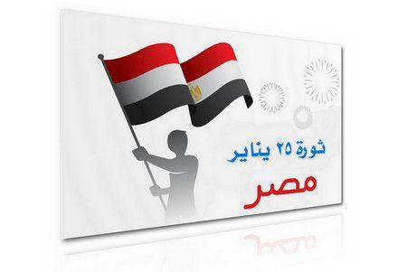 عناصر تعبير , ثورة 25 يناير