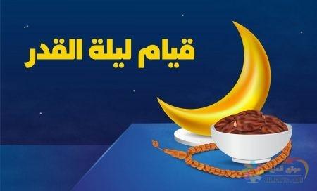 قيام ليلة القدر Laylat al-Qadr