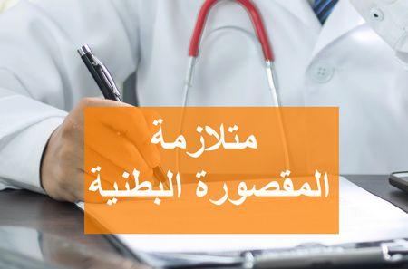 متلازمة المقصورة البطنية