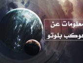 إليك معلومات عن كوكب بلوتو بالعربي