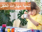 مهارات الطفل
