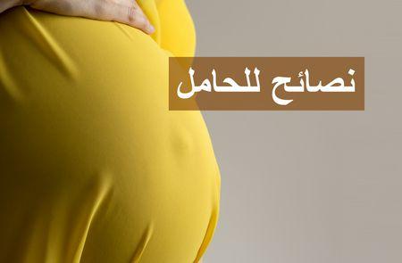 نصائح للحامل