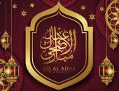 تهنئة عيد الأضحى، Eid al-Adha ، مسجات العيد، عيد مبارك، صور العيد، عيد أضحى مبارك، Eid Mubarak