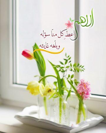 اللهم اعط كل منا سؤله وبلغه غايته
