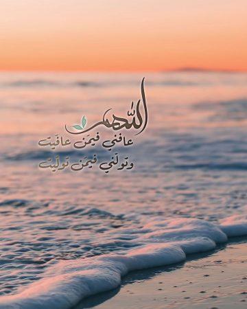 اللهم عافني فيمن عافيت وتولني فيمن توليت