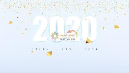 ليلة رأس السنة , ٢٠٢٠, صور , خلفيات, New Year's Eve, 2020, Photos, Pictures, Wallpapers