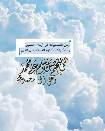 ومن المنجيات في أزمان الضيق والنكبات كثرة الصلاة على النبي محمد ﷺ