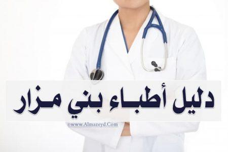 دليل أطباء بني مزار