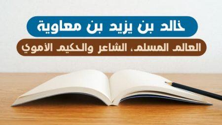 خالد بن يزيد بن معاوية