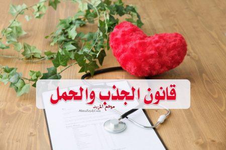 قانون الجذب والحمل من موقع المزيد almazeyd.com
