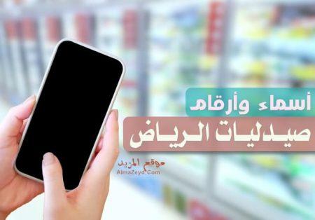 أسماء وأرقام صيدليات الرياض ، العاصمة السعودية almazeyd.com