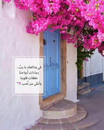 في ودائعك يا رب رجاءات أرواحنا؛ خفقات قلوبنا؛ وأغلى من نحب