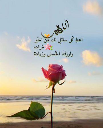 صباحك معطر بذكر الرحمن