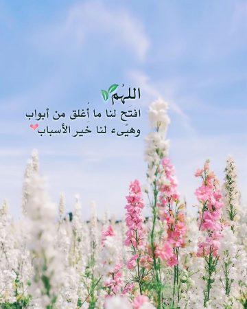 صباح معطر بذكر الله تطمئن القلوب به