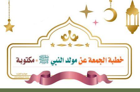 خطبة الجمعة , مولد النبي , مكتوبة
