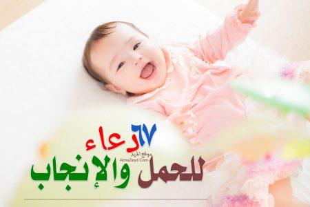دعاء للحمل ، الذرية الصالحة، دعوات للإنجاب ، أدعية الحمل من موقع المزيد AlmaZeyd.Com