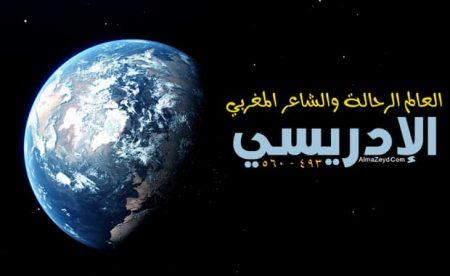 موضوع عن الإدريسي الرحالة العربي