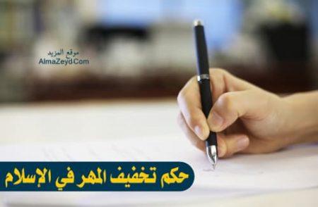 حكم تخفيف المهر في الإسلام