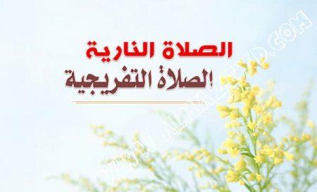 اللهم صل على سيدنا محمد صلاة تنحل بها العقد
