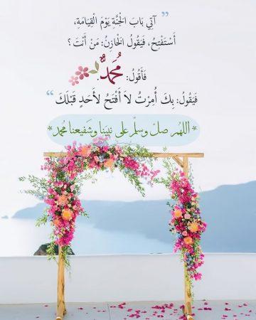 اللهم صل وسلم على نبينا وشفيعنا محمد