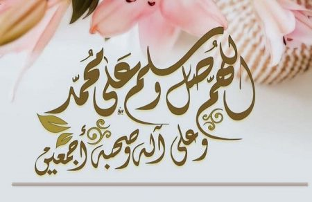 اللهم صل على محمد وعلى آله وصحبه أجمعين