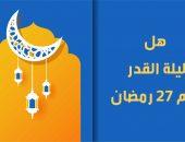 هل ليلة القدر يوم 27 رمضان