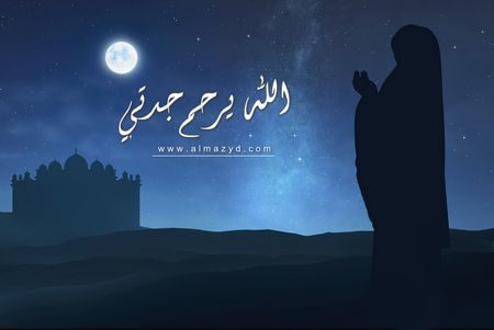 الله يرحم جدتي ، صورة