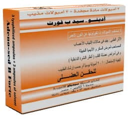 صورة,دواء,علاج, عبوة, أمبولات, أدينو - سيد ب فورت, Adeno-Sed B Forte