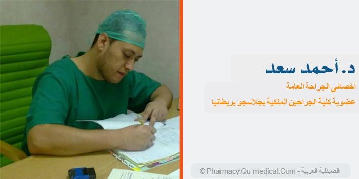 دكتور أحمد سعد - Ahmed Saad