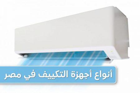أنواع أجهزة التكييف في مصر