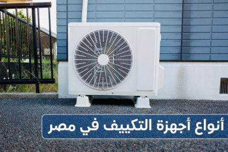Air conditioning in Egypt