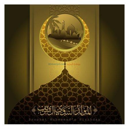 ذكرى المولد النبوي , أجمل صور تهنئة , المولد النبوي الشريف