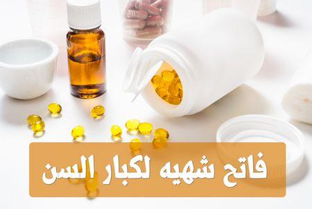 أفضل دواء, فاتح شهيه لكبار السن, مكملات غذائية