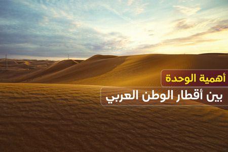 موضوع تعبير, أهمية الوحدة بين أقطار الوطن العربي, صورة, تعليم