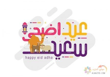تهاني عيد الأضحى، عيد الأضحى المبارك، عيد مبارك، صورة