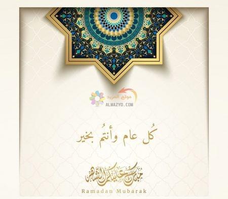 أجمل التهاني في عيد الأضحى المبارك، رسائل عيد الأضحى، مسجات العيد، عيدكم مبارك، صور العيد، رسائل نصية، Eid Mubarak