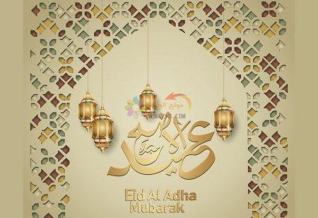 عيد الأضحى عبارات معايدات Eid al-Adha messages، رسائل عيد الأضحى، مسجات العيد، عيدكُم مبارك، صور العيد، رسائل نصية، Eid Mubarak