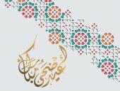 تهاني عيد الأضحى، عبارات معايدات، Eid al-Adha messages، رسائل عيد الأضحى، مسجات العيد، عيد مبارك، صور العيد، رسائل نصية، Eid Mubarak