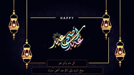 عبارات معايدات عيد الأضحى ، Eid al-Adha messages، رسائل عيد الأضحى، مسجات العيد، عيدكم مبارك، صور العيد، رسائل نصية، Eid Mubarak