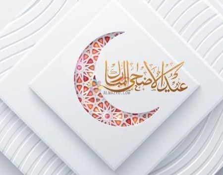 رسائل عيد الأضحى، عبارات معايدات، Eid al-Adha messages، مسجات العيد، عيد مبارك، صور العيد، رسائل نصية، Eid Mubarak