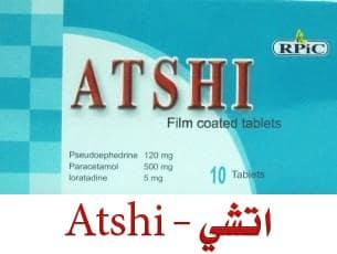 صورة, دواء, علاج, عبوة , اتشي , Atshi