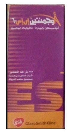 صورة , عبوة , دواء , مضاد حيوي , Augmentin Es 600