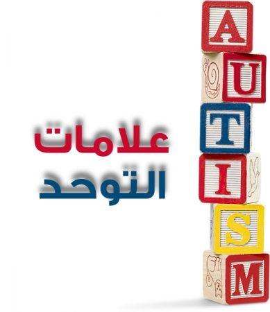 علامات التوحد ، صورة ، التوحد ، Autism